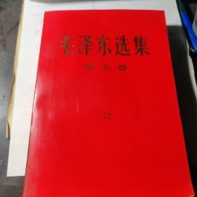 毛泽东选集32开本。第五卷。没有划痕。没有标线。