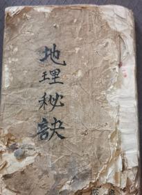 清代《地理秘籍手抄本》