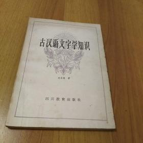 古汉语文字学知识签名本(经本植四川大学教授)