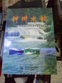 神州水韵:首批国家水利风景区风采展示专辑