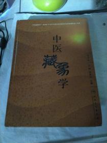 中医藏象学(第3版)