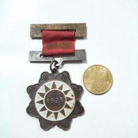 各界拥护省港罢工纪念章 1925年务达最后胜利(铜质纪念章)