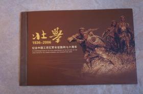 壮举 1936-2006 纪念中国工农红军长征胜利七十周年 邮票本册