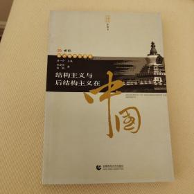 结构主义与后结构主义在中国