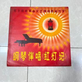 黑胶唱片:钢琴伴唱《红灯记》