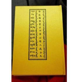 御制满汉蒙古西番合璧大藏全咒(全套8册) 精装16开清)作者:章嘉呼图克图