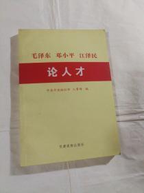 毛泽东邓小平江泽民论人才