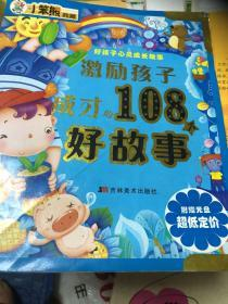 好孩子心灵成长故事:激励孩子成才的108个好故事