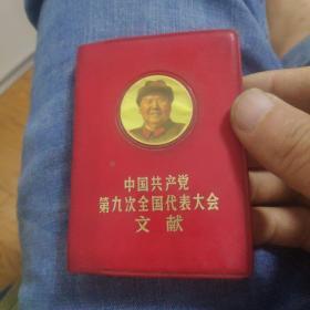 中国共产党第九次全国代表大会文献(封面毛像)