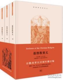 【正道书局】基督教要义(加尔文)全三册