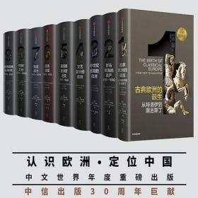 企鹅欧洲史系列1-3 5-8套装共7册中信出版社图书企鹅欧洲史全集