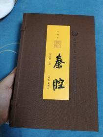 秦腔  宣纸版  贾平凹签名钤印