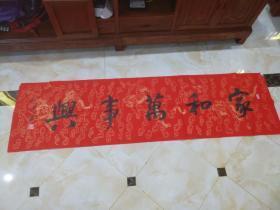 """刘和仲老师书法""""家和万事兴"""""""
