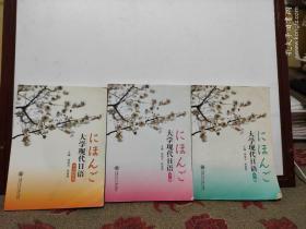 大学现代日语(上册)
