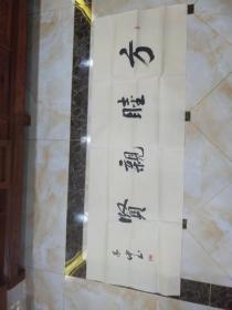 """刘和仲老师书法""""方睦亲贤"""""""