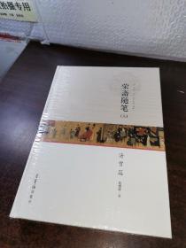 容斋随笔(三) 清赏篇