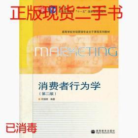 二手消费者行为学第二2版符国群高等教育出版社9787040285352