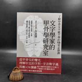 台湾商务版  许进雄《文字学家的甲骨学研究室:了解甲骨文不能不学的13堂必修课》