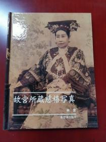 故宫所藏慈禧写真(日本版)