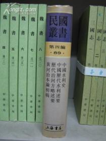 中国水利史 中国历代水利述要 历代治河方略述要 黄河治本论初稿(民国丛书第4编 089)精装