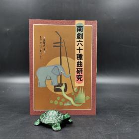 台湾商务版  黄丽贞《南剧六十种曲研究》(锁线胶订)
