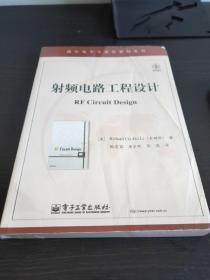 射频电路工程设计