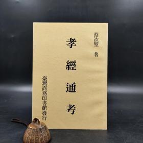 台湾商务版  蔡汝堃《孝经通考》