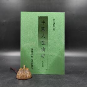 台湾商务版  徐复观《中国人性论史:先秦篇》(锁线胶订)