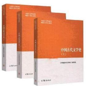 中国古代文学史 上中下全套9787040447002 袁世硕