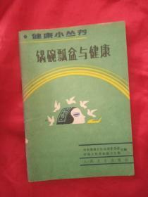 健康小丛书: 锅碗瓢盆与健康