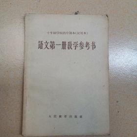 语文第1册教学参考书