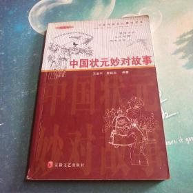 中国状元妙对故事:插图本