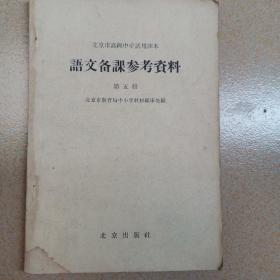 语文备课参考资料,第五册