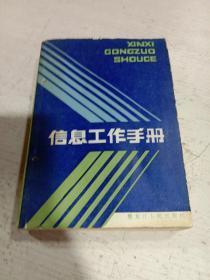 信息工作手册