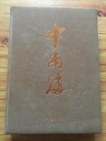 中南海 画册
