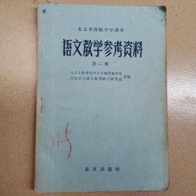 语文教学参考资料,第二册