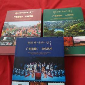 许应华韩大猛摄影文集——广东影像(全3册)