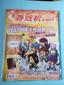 游戏机实用技术 2008.10B (海报一张,光盘一张)