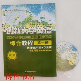 创新大学英语综合教程 第一册 第二版第2版 欣羚 华东师范大学出版社 9787567545823