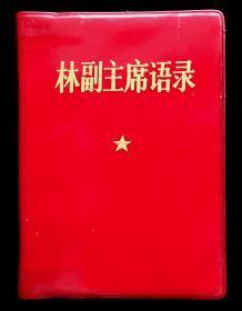 林副主席语录(64开)
