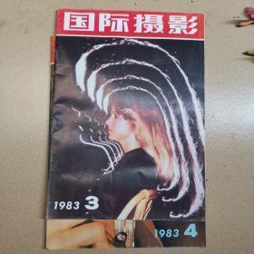 国际摄影,1983年第3期第4期