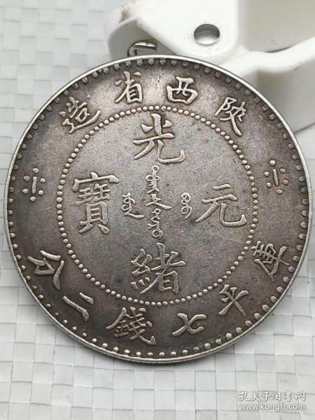 老银元,银币,光绪元宝陕西省库平七钱二分龙腾