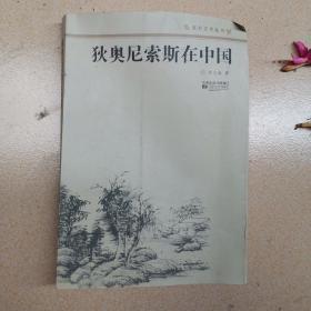 狄奥尼索斯在中国
