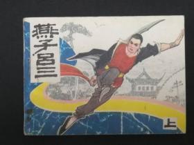 燕子吕三(上)