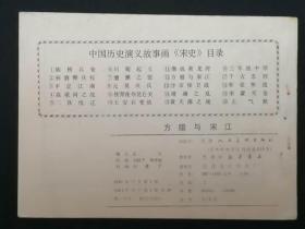 《方腊与宋江——中国历史演义故事画<宋史>12》
