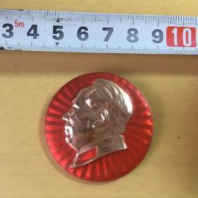 毛主席像章—背面:永远忠于毛主席,战无不胜的毛泽东思想万岁
