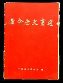 革命历史画选(32开)