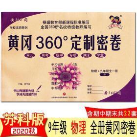 黄冈360°定制密卷九年级物理全一册苏科SK版初中9年级同步单元专项期末卷