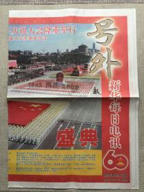 新华每日电讯2009年10月1日号外