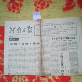 1991.11月7日河南日报